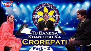 Tu Banega Khandesh Ka Crorepati   Khandesh Ki Comedy   Asif Albela   Malegaon Comedy Part - 2