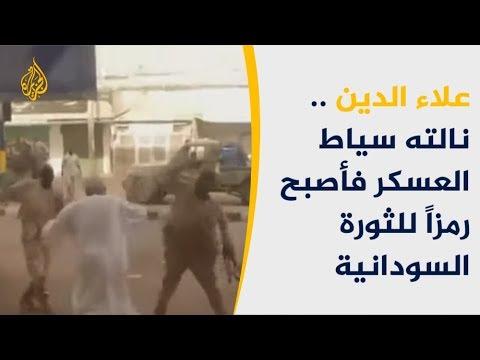 علاء الدين.. رمز الانتهاكات الحقوقية لفض اعتصام القيادة العامة  - نشر قبل 4 ساعة