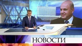 Выпуск новостей в 18:00 от 16.01.2020