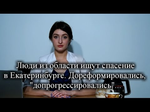 Уделите Минуту: Люди в Свердловской области массово перестали рожать и бегут в Екатеринбург