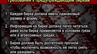 видео Бирочная (марочная) система - 5 Июня 2009 - Дневник - Электробезопасность