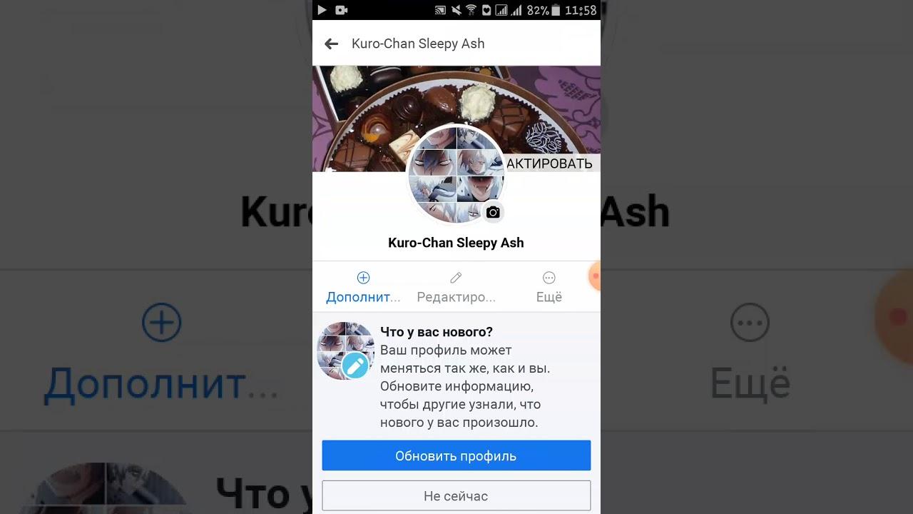 Как удалить фото обложки на Фейсбуке - YouTube