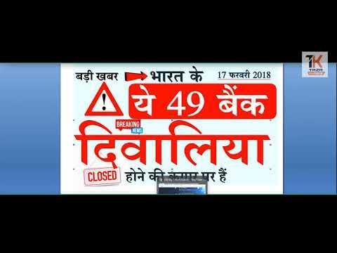 PNB fraud update - India 49 Banks Bankrupt! PM modi govt Latest News headlines RBI Taaza Kabhar