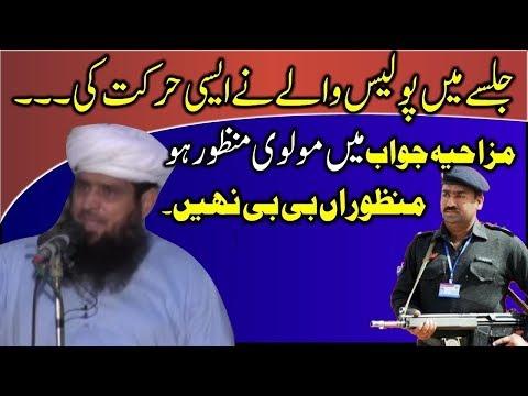 Funny Answer by Molana Manzoor ahmed Sahab | Manzoora BeBe HaHaHa