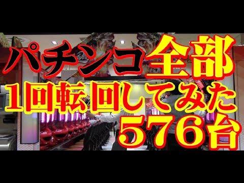 【検証系】第20回ウラッキープラザ