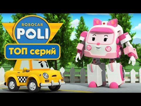Робокар Поли - Сборник ТОПовых серий | Поучительный мультфильм