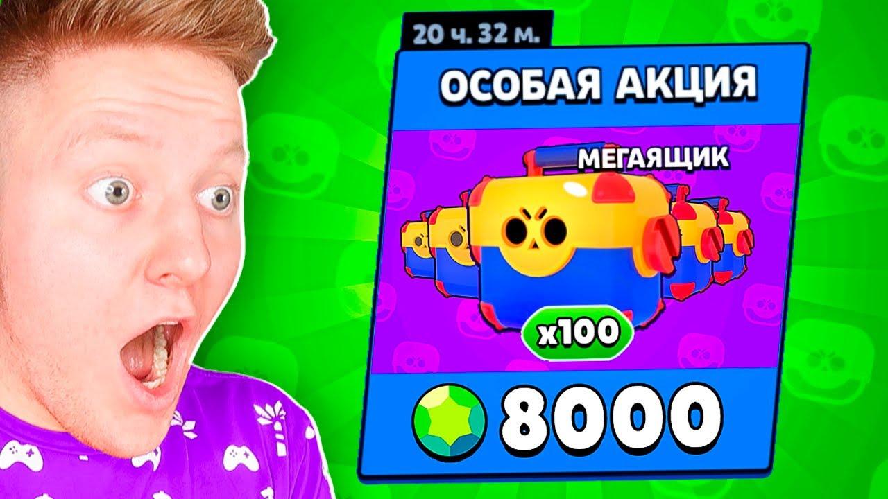 100 МЕГАЯЩИКОВ ЗА 8000 ГЕМОВ