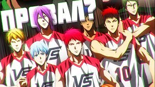 Баскетбол Куроко: Последняя игра ПРОВАЛ?