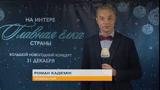 Роман Кадемин поздравляет всех с наступающими праздниками!(, 2018-12-18T19:00:03.000Z)
