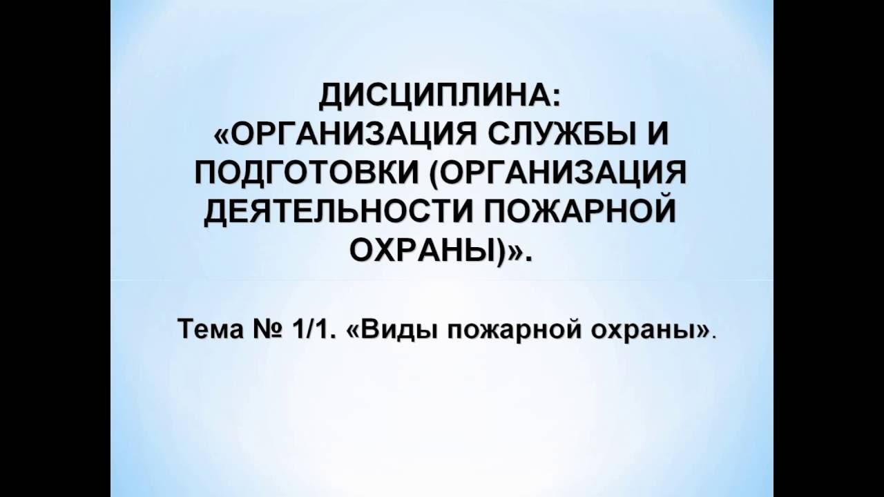 Тема 1.1. Виды пожарной охраны.