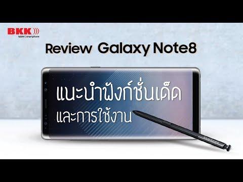 ไม่มีโฆษณา [TH Review] แนะนำการใช้งาน Samsung Galaxy Note8 ฟังก์ชั่นเด็ดๆเพียบ!