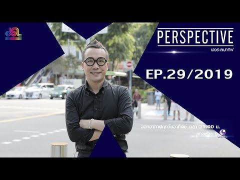 Perspective EP.29 : ป๊อก อรรถพร คบคงสันติ - ภูมิสถาปนิกระดับโลก [11 ส.ค 62]