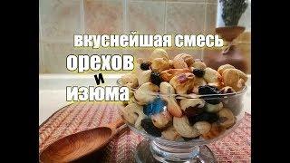 """""""ГАРМОНИЯ"""" Вкуснейшая смесь орехов и изюма, поможет утолить лёгкий голод, добавит бодрости и энергии"""