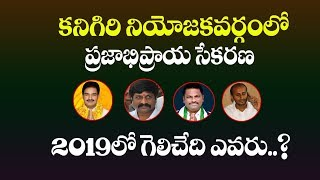 Kanigiri Voters Opinion over 2019 Elections || Kanigiri Politics || iMedia
