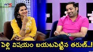 పెళ్లి విషయం బయటపెట్టిన తరుణ్..! | Hero Tarun Response On Marriage | TV5 News