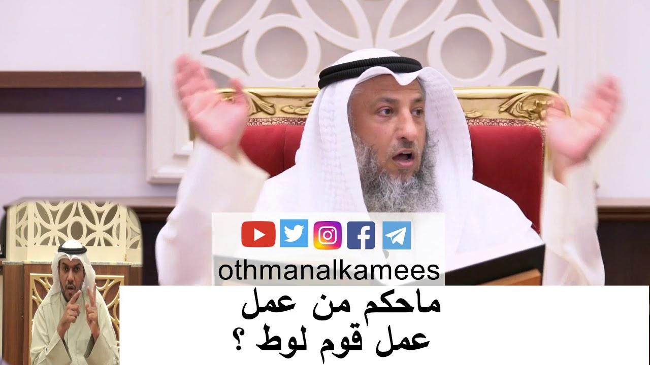 حكم عمل قوم لوط الشيخ عثمان الخميس Youtube