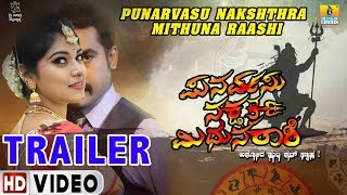 Punarvasu Nakshathra Mithuna Raashi Trailer I Kannada New Movie 2019 I Jhankar Music