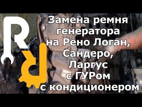 гемень грм renault symbol new
