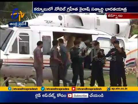 CM Chandrababu Joins kailash Satyarthi Yatra  | Kurnool