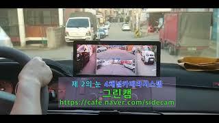 4채널카메라시스템 - 사이드카메라