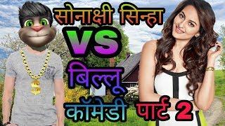 सोनाक्षी सिन्हा VS बिल्लू कॉमेडी PART2 | sonakshi sinha songs and talking tom comedy | #funnycall