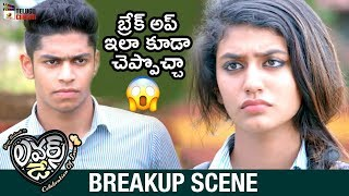 Lovers Day Movie BREAKUP SCENE , Priya Prakash Varrier , Roshan , 2019 Telugu Movies , Telugu Cinema