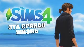 The Sims 4 • Эта сраная жизнь #6 • Дома у Луны и знакомство с Чесити