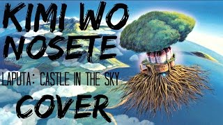 KIMI WO NOSETE【Laputa: Castle In The Sky】COVER