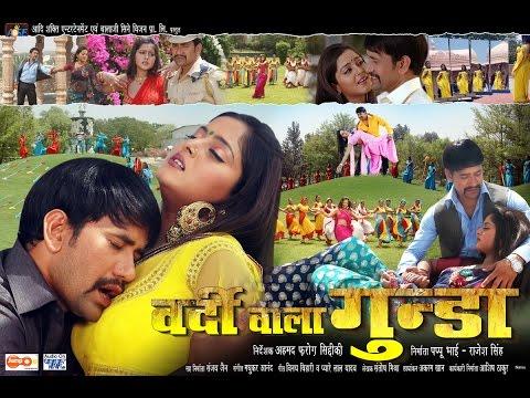 वर्दी वाला गुंडा - Vardi Wala Gunda - Super hit full bhojpuri movie - Dinesh Lal Yadav