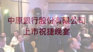 中原銀行股份有限公司上市祝捷晚會@香港夏國璋龍獅團
