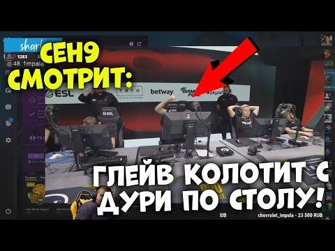 """Ceh9 смотрит: РАЙЗ """"Глейв колотит с дури по столу!"""" CSGO"""