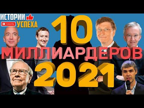 ТОП 10 Миллиардеров 2021 года [Богатейшие люди мира]