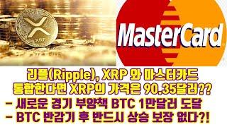 리플(Ripple), XRP와 마스터카드 통합한다면 XRP의 가격은 90.35달러?, 새로운 경기부양책 BTC 1만달러 도달, BTC 반감기후 반드시 상승 보장 없다?!