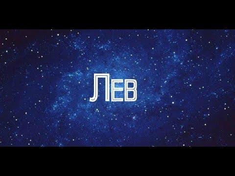 Гороскоп на неделю с 1 - 7 октября 2018 года Лев