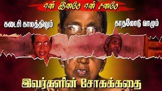 En Iname En Saname 20-02-2019 IBC Tamil Tv