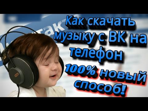 Бесплатная музыка бесплатно - скачать или слушать музыку онлайн без регистрации!