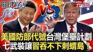 【@關鍵時刻 】20200917 完整版 美國防部代號「台灣堡壘」計劃 台日空中「同格式」無接縫聯防!?|劉寶傑