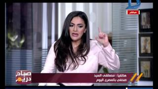 صباح دريم| الصحفى مصطفى السيد: يكشف تفاصيل هامة عن