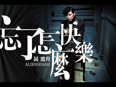 黃鴻升 Alien Huang【忘了怎麼快樂 Forgotten happiness】Official Lyric Video - YouTube