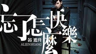 黃鴻升 Alien Huang【忘了怎麼快樂 Forgotten happiness】Official Lyric Video thumbnail