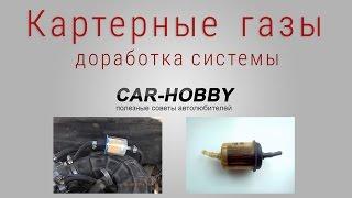 доработка системы вентиляции картерных газов ВАЗ (2110, 09, 08, Калина)
