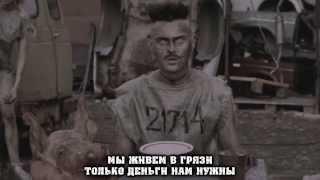 LITTLE BIG - LIFE IN DA TRASH (РУССКИЙ ПЕРЕВОД)