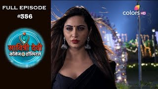 Savitri Devi College & Hospital - 18th September 2018 - सावित्री देवी - Full Episode
