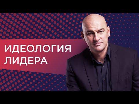 Идеология лидера. Видеокурс