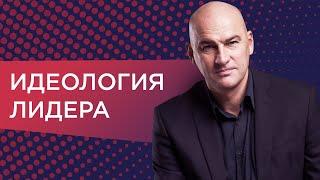 Идеология лидера. Видеокурс Радислава Гандапаса cмотреть видео онлайн бесплатно в высоком качестве - HDVIDEO