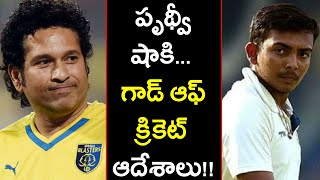 India vs Engalnd 3rd Test : Prithvi Shaw Immense Talented Says Sachin Tendulkar | Oneindia Telugu thumbnail