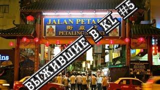 """Сериал """"Выжившие в Куала-Лумпуре"""" #5 Чайна Таун, Нелегальные ночные гонки, ночью на крышу небоскреба"""