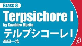 【金管8重奏】テルプシコーレI/Terpsichore I for Brass Octet/森田一浩/Kazuhiro Morita