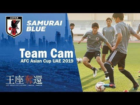 【日本代表 Team Cam】1/15 ウズベキスタンとの首位決戦に向けて戦術を確認|~AFCアジアカップUAE2019~