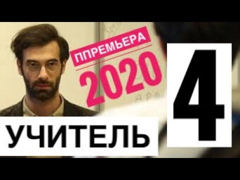 УЧИТЕЛЬ 4 серия русская озвучка ДАТА ВЫХОДА ТУРЕЦКИЙ СЕРИАЛ